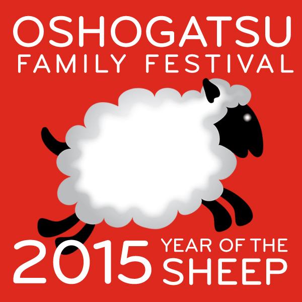 JANM-2015-OshogatsuFest-YearoftheSheep-600px